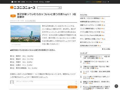 女子 男子 方言 関西弁 博多弁 京都弁 に関連した画像-02