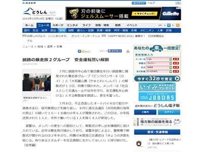 暴走族 解散式 北海道に関連した画像-02