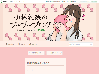 小林礼奈誹謗中傷者にメッセージに関連した画像-02