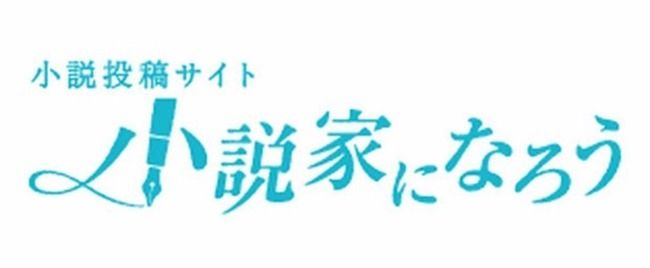 小説家になろう SAO 小説に関連した画像-01