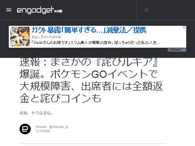 ポケモンGO ルギア 詫び イベント 配布 無料に関連した画像-02