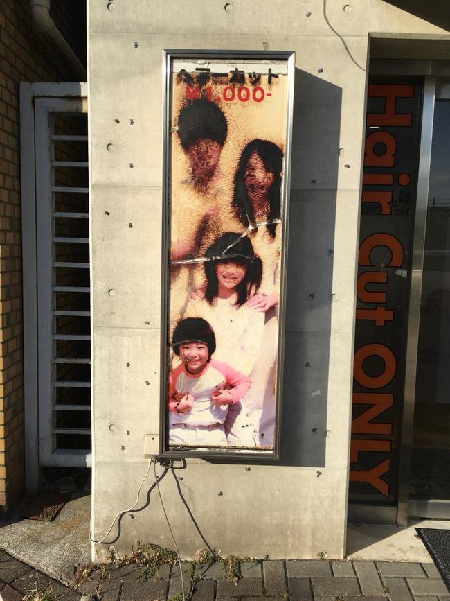 美容室 劣化 ホラーに関連した画像-02