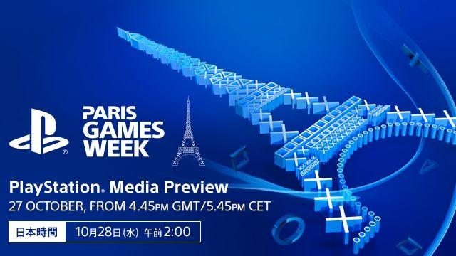 パリゲームウィーク ソニー カンファレンスに関連した画像-01