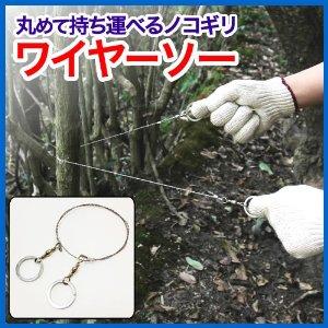 AKB握手会事件 ワイヤーソー ムチ型ノコギリに関連した画像-04