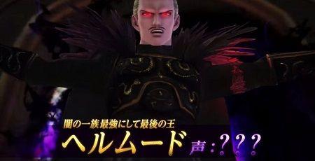 ドラゴンクエストヒーローズ ヘルムード 声優 片岡愛之助 に関連した画像-01