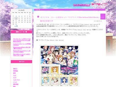 ラブライブ! 切手 郵便局 日本郵便 コミケ 販売 通販 ポストカードに関連した画像-02