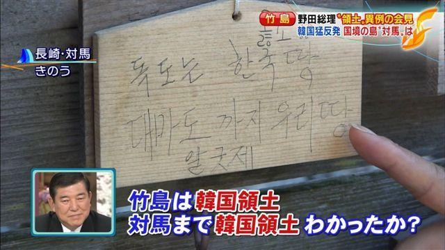 【は?】テレビ朝日「報道ステーション」、長崎県を日本地図から抹消