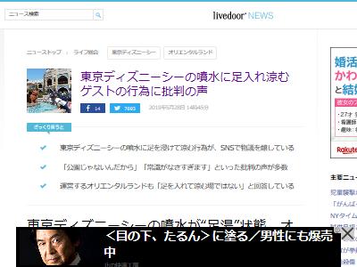 東京ディズニーシー 噴水 足 水 涼む SNS 物議 ルール 禁止に関連した画像-02