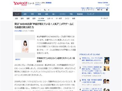 秦佐和子 佐藤亜美菜 仲谷明香 石田晴香 AKB48 AKB に関連した画像-02