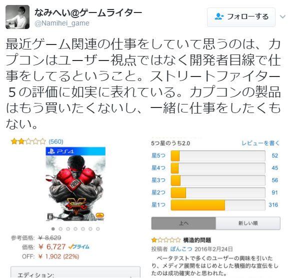 ゲームライター バイオハザード7 なみへい 松木和成に関連した画像-14