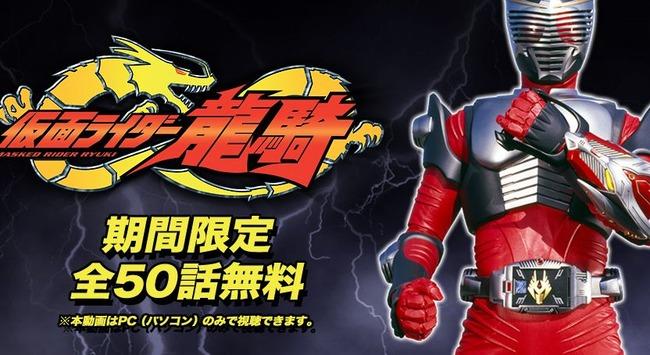 仮面ライダー龍騎 一挙放送に関連した画像-01