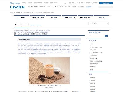 ローソン黒糖タピオカ販売中止に関連した画像-02