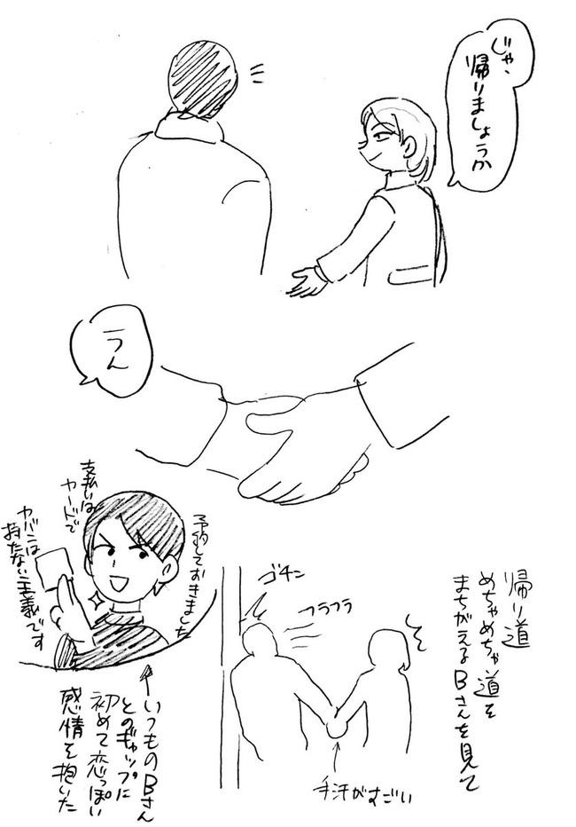 オタク 婚活 街コン 体験漫画 SSR リア充に関連した画像-53