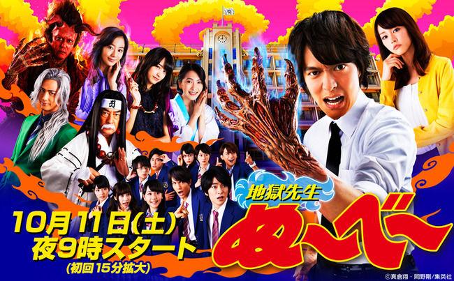 地獄先生ぬ〜べ〜 視聴率に関連した画像-01