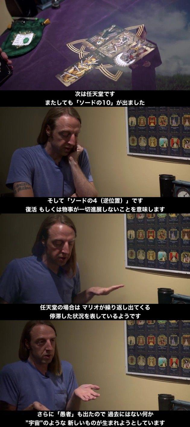 予言者 ソニー 任天堂 未来 占うに関連した画像-06