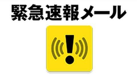 台風 緊急速報に関連した画像-01