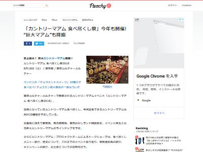 カントリーマアム 食べ尽くし祭 東京に関連した画像-02