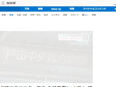 埼玉 戸田中央総合病院 集団感染 クラスター 大規模 死者に関連した画像-02