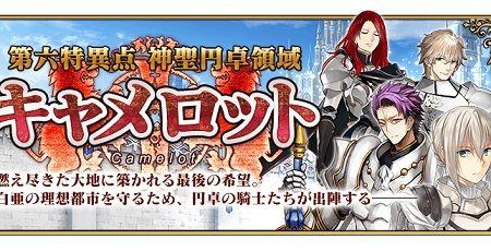 Fate フェイトグランドオーダー 第6章 第六特異点 円卓の騎士 キャメロット ランスロット ガウェインに関連した画像-01