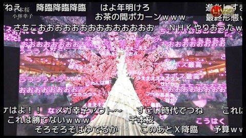 小林幸子 紅白 千本桜 最終形態 ラスボス 弾幕 ニコ生 コメント μ's オタク ニコニコ動画に関連した画像-01