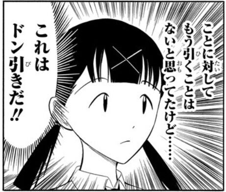優月心菜 鈴川恵康 ドン引き 暴言 差別 怖いに関連した画像-01
