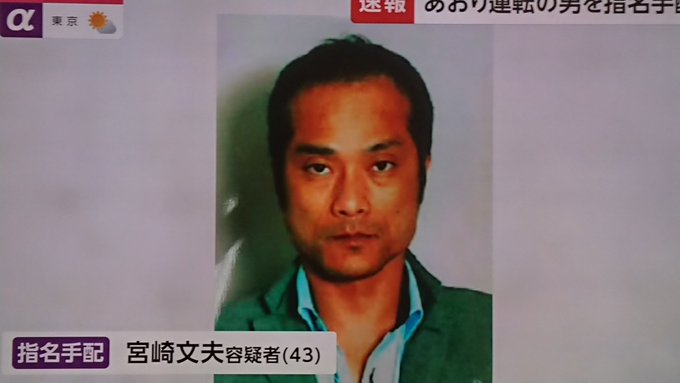 【常磐道あおり運転】宮崎文夫容疑者(43)を全国に指名手配!!