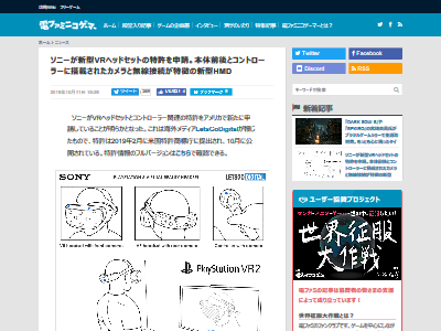 ソニー PSVR2 特許申請に関連した画像-02