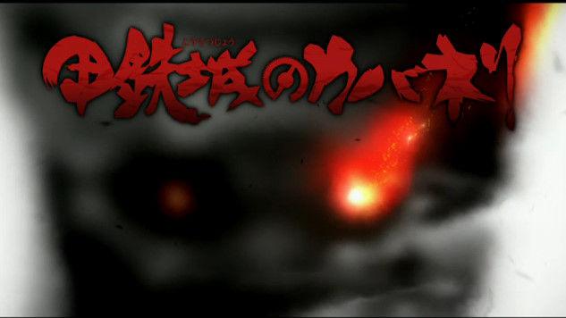 甲鉄城のカバネリに関連した画像-01