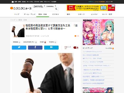 日本性犯罪甘いに関連した画像-02