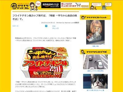 一平ちゃん 明星 カップ焼きそば フライドチキン 新商品に関連した画像-02