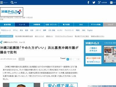 沖縄 新聞 琉球新報 偏向 に関連した画像-02