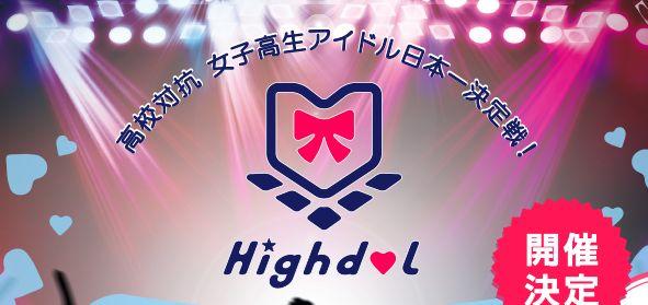 女子高生アイドル アイドル スクールアイドルに関連した画像-01