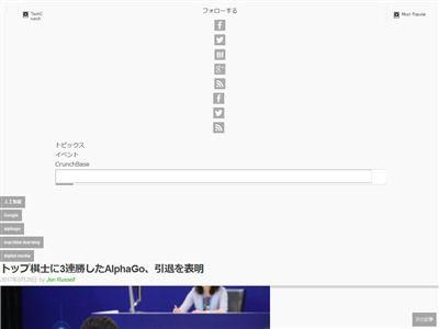 アルファ碁 囲碁 引退 AI 人工知能に関連した画像-02