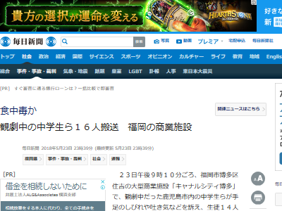 福岡 中学生 修学旅行 食中毒に関連した画像-02