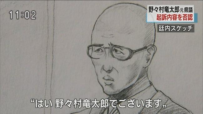 野々村竜太郎 進化 公判に関連した画像-03