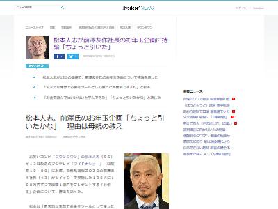 前澤1億円松本感想に関連した画像-02