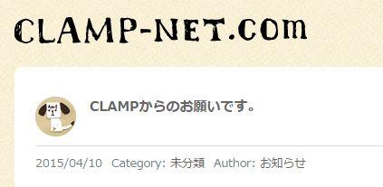 CLAMP クランプに関連した画像-01