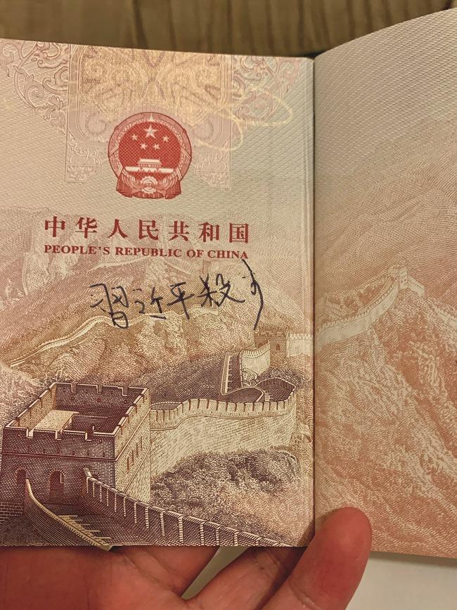 中国人 友達 パスポート 習近平 落書きに関連した画像-03