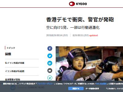 香港 デモ 逃亡犯条例 警察 実弾 発砲 天安門事件に関連した画像-02