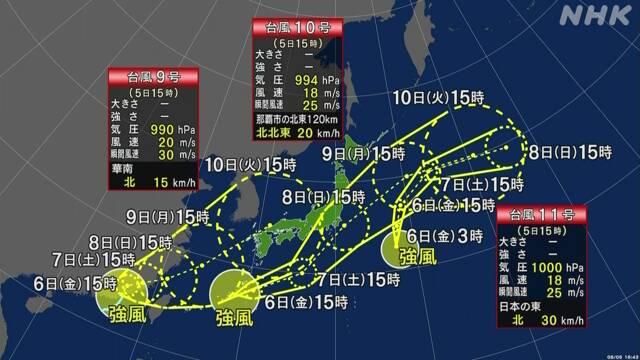 台風 9号 10号 11号 三連休 天気予報 ジェットストリームアタックに関連した画像-03