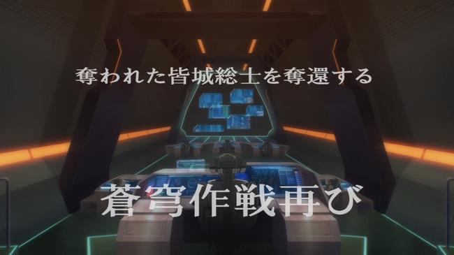 蒼穹のファフナー The Beyond PV 近藤剣司 に関連した画像-10