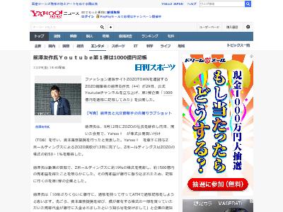 前澤友作 Youtube ZOZOTOWN 1000億円 記帳に関連した画像-02