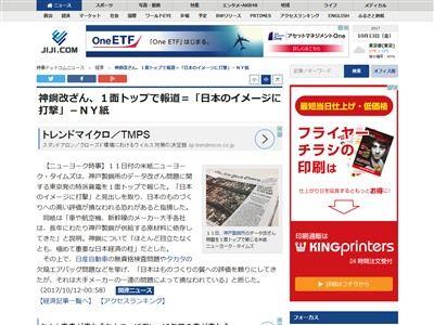 アメリカ 日本 NY紙 神戸製鋼所に関連した画像-02