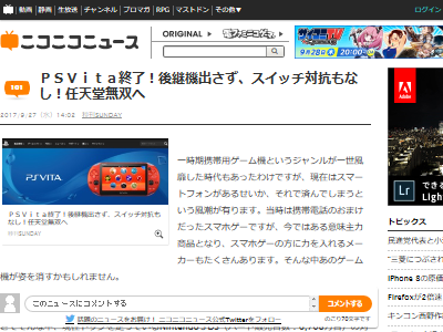 ソニー PSVita 後継機 撤退 携帯ゲーム機 ゲーム業界に関連した画像-02
