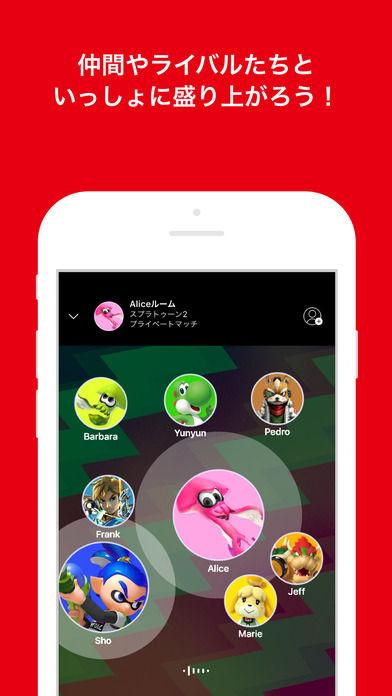 ニンテンドースイッチ オンライン スプラトゥーン2 アプリに関連した画像-05