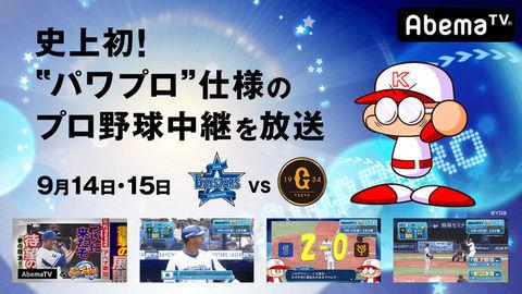 AbemaTV 野球中継 実況パワフルプロ野球 パワプロ コラボに関連した画像-01