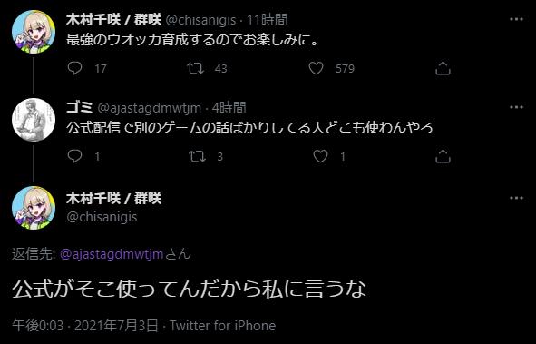 ウマ娘 木村千咲 Apex 声優 ツイッター 誹謗中傷 ファン 批判 ぱかライブTVに関連した画像-03