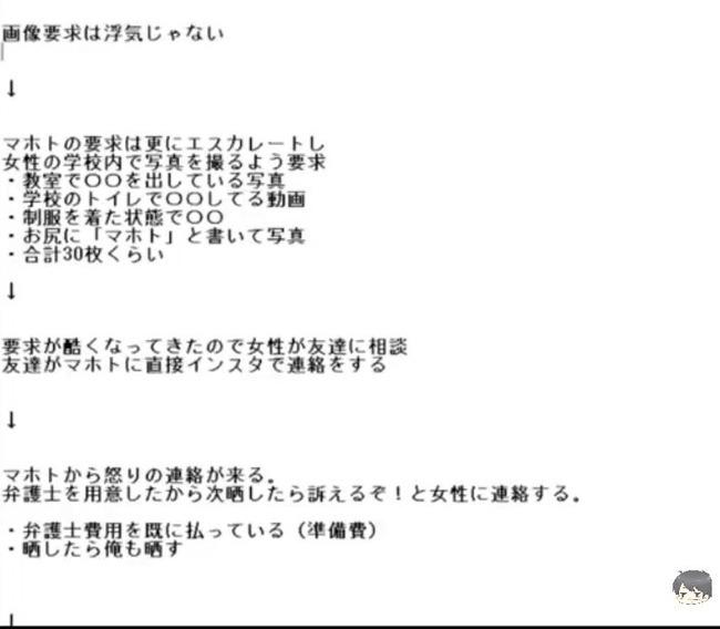 ワタナベマホト 15才少女 児童ポルノ法違反 エロ写メに関連した画像-05