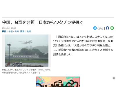 中国 台湾 ワクチン 日本政府 批判 新型コロナウイルスに関連した画像-02