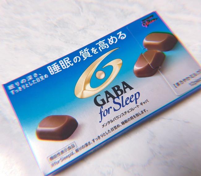 睡眠 快眠 寝起き スッキリ ギャバ GABAforsleep チョコに関連した画像-02